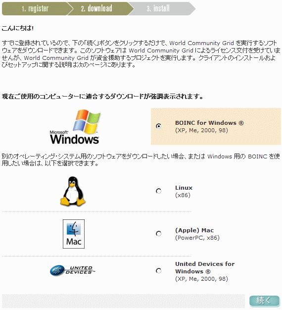 WCG_download.png